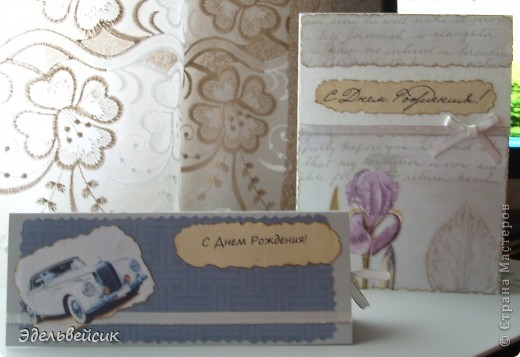 Сделала новые открыточки. Женская и мужской конвертик для денег. фото 1