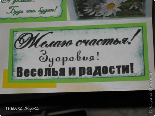 У подруги день рождения, а я неподготовленная! И тут я вспомнила открыточку, которую видела в Стране, и решила попробовать себя и в этом виде рукоделия. фото 5