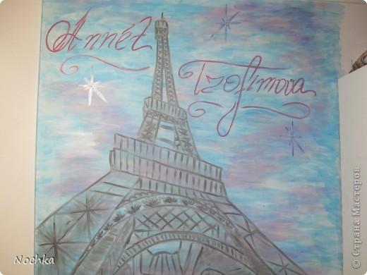 Вот такая картина появилась у нас в комнате. Моя лучшая подруга и по совместительству моя соседка по комнате в рабочем общежитии Анютка мечтает побывать во Франции, встретить утро в Париже! Я решила немного приблизить её мечту. Вот что получилось. фото 2