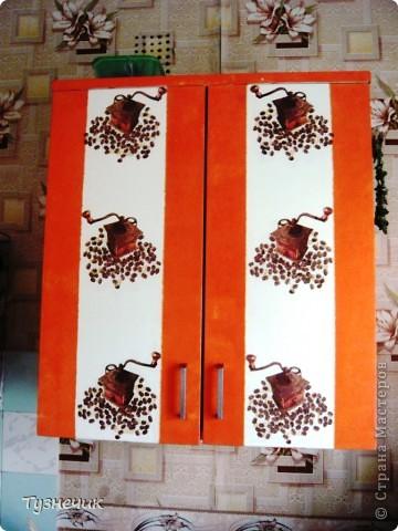 вот такой образовался у меня на кухне шкафчик...был он белый, не очень новый (а точнее, совсем не новый)..а стал вот такой оранжево-кофейный..может быть, сочетание и не очень..а мне почему-то нравится, яркое пятно на кухне, создает какой-то свой особый колорит и уют, как раз под мой характер)))))) фото 1