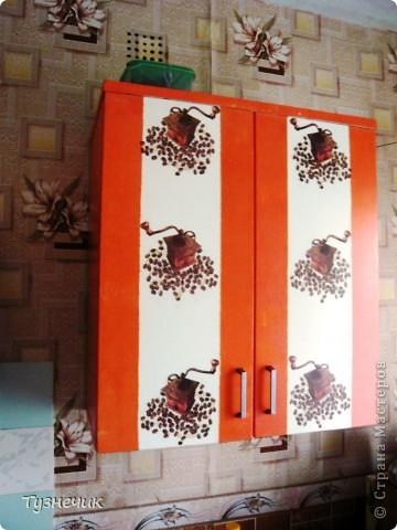 вот такой образовался у меня на кухне шкафчик...был он белый, не очень новый (а точнее, совсем не новый)..а стал вот такой оранжево-кофейный..может быть, сочетание и не очень..а мне почему-то нравится, яркое пятно на кухне, создает какой-то свой особый колорит и уют, как раз под мой характер)))))) фото 3