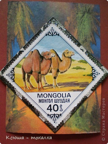 Честно говоря, я думала на время прекратить делать карточки с марками, но одна, очень милая девушка, хотела такую карточку:) И вот.... новая серия.... На данном этапе это последняя серия с марками. Но, возможно, когда-нибудь будут еще... Итак... Страна - Монголия. Год - 1978 (мои ровесники). фото 5