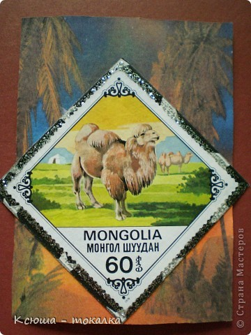 Честно говоря, я думала на время прекратить делать карточки с марками, но одна, очень милая девушка, хотела такую карточку:) И вот.... новая серия.... На данном этапе это последняя серия с марками. Но, возможно, когда-нибудь будут еще... Итак... Страна - Монголия. Год - 1978 (мои ровесники). фото 8