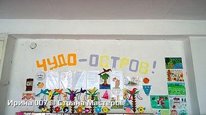 """Работаю в школьном лагере на 2 - ом сезоне. Наш отряд решили назвать """"Чудо - остров"""". Так выглядит наш отрядный уголок. С малышами провела 3 занятия по оригами. Результат - на стене (птички, мотыльки, сова, попугаи уютно уселись на пальмах и цветах). фото 2"""