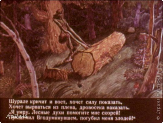 Принимайте сказку на ночь))) Нос изогнут наподобье рыболовного крючка, Руки, ноги - точно сучья, устрашат и смельчака. Злобно вспыхивая, очи в черных впадинах горят, Даже днем, не то что ночью, испугает этот взгляд. Он похож на человека, очень тонкий и нагой, Узкий лоб украшен рогом в палец наш величиной. У него же в пол-аршина пальцы на руках кривых, - Десять пальцев безобразных, острых, длинных и прямых  фото 11