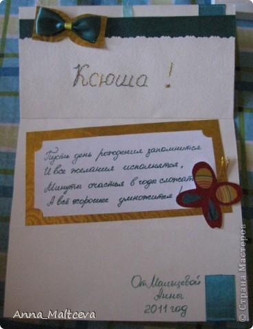 Привет!Эту открытку я сделала своей однокласснице и подруге Ксюхе. Так как она человек очень веселый, яркий и радостный, то и открытка должна была быть такой. фото 4