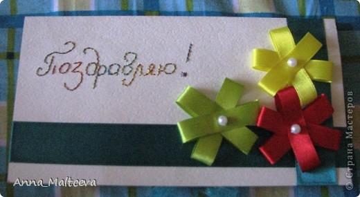 Привет!Эту открытку я сделала своей однокласснице и подруге Ксюхе. Так как она человек очень веселый, яркий и радостный, то и открытка должна была быть такой. фото 1