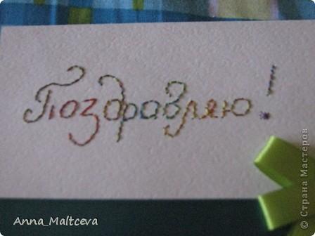 Привет!Эту открытку я сделала своей однокласснице и подруге Ксюхе. Так как она человек очень веселый, яркий и радостный, то и открытка должна была быть такой. фото 2