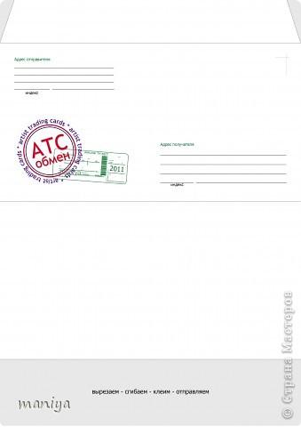 простой способ сделать эффектный конвертик для АТС-обмена. фото 2