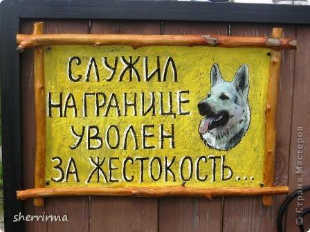 Вот такая табличка висит у меня на воротах с предупреждением о присутствии собаки фото 1
