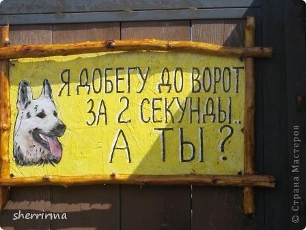 Вот такая табличка висит у меня на воротах с предупреждением о присутствии собаки фото 2
