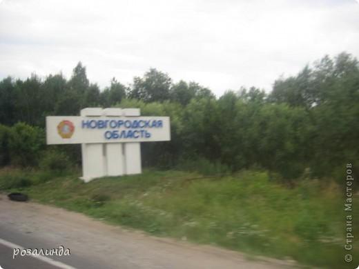 Путешествие в Великий Новгород фото 1