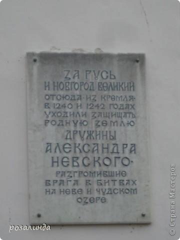 Путешествие в Великий Новгород фото 28