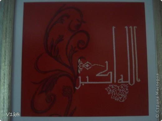 Вот такой подарок вышила на день рождения другу из Ливана. Простите, что изображение темное, но со вспышкой получаются сильные блики :( фото 1