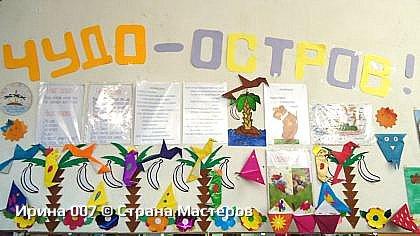 """Работаю в школьном лагере на 2 - ом сезоне. Наш отряд решили назвать """"Чудо - остров"""". Так выглядит наш отрядный уголок. С малышами провела 3 занятия по оригами. Результат - на стене (птички, мотыльки, сова, попугаи уютно уселись на пальмах и цветах). фото 3"""