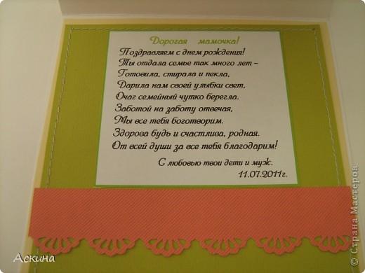 На день рождения мамы сделала я такую открытку-рамочку.  Что самое главное в подарке? Конечно же бантик!))) Бантиком я украсила книгу. Мама очень любит читать. фото 3