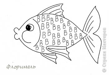 Продолжаю выкладывать рисунки букв. Если заинтересуетесь, то другие картинки смотрите по ссылке http://stranamasterov.ru/user/43706. фото 16