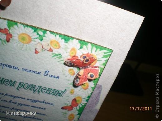 Моя первая мужская открытка! Надеюсь моему папочке понравится! фото 11