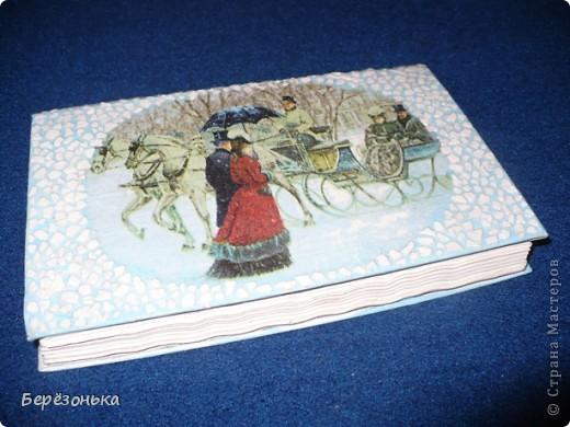 Давно хотела из ненужной книги сделать шкатулочку.  Настина бабушка заразила своей красотой с такими салфетками. Наконец-то дошли мои мысли и руки до этого.В жару  (+35-40) мечты только о прохладе. Вот что получилось.... фото 1