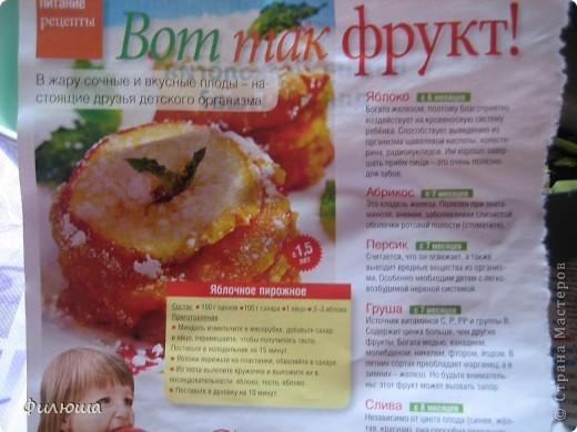 """В журнале """"Мама это Я"""" нашла рецептик : Яблоки, орешки, сахар. Ну что может быть вкуснее??!!! Запаслась..... ждем подходящее время. фото 1"""