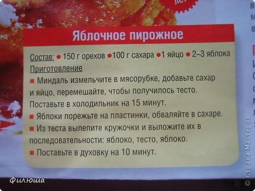 """В журнале """"Мама это Я"""" нашла рецептик : Яблоки, орешки, сахар. Ну что может быть вкуснее??!!! Запаслась..... ждем подходящее время. фото 11"""