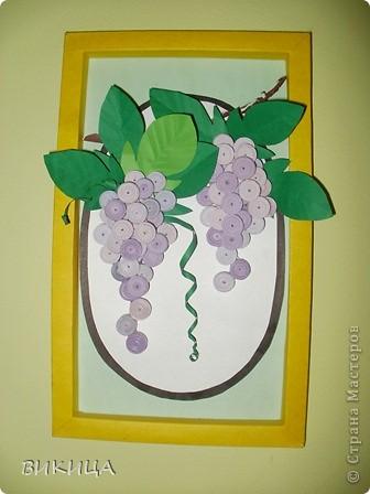 Виноград .