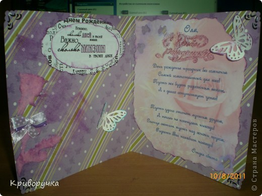 Открытка для молодой девушки, немного искажен цвет бумаги -она нежно салатовая.... фото 5