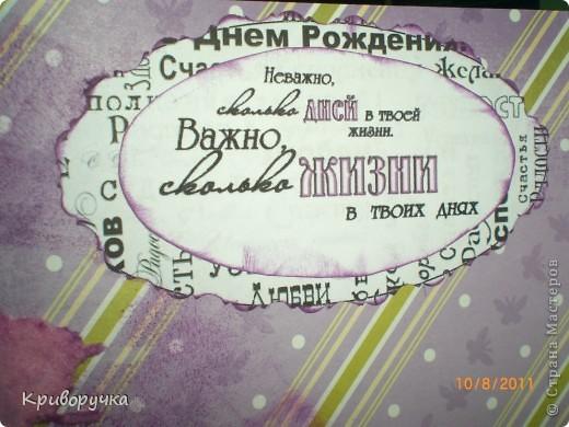 Открытка для молодой девушки, немного искажен цвет бумаги -она нежно салатовая.... фото 7