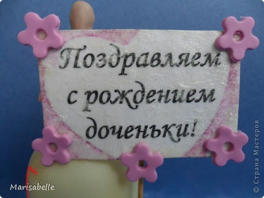 Подарок для новорожденной – торт из подгузников (памперсов) и поделка из холодного фарфора фото 12