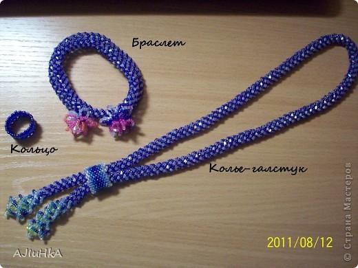 """комплект """"Королева"""" колье-галстук+браслет+кольцо  фото 1"""