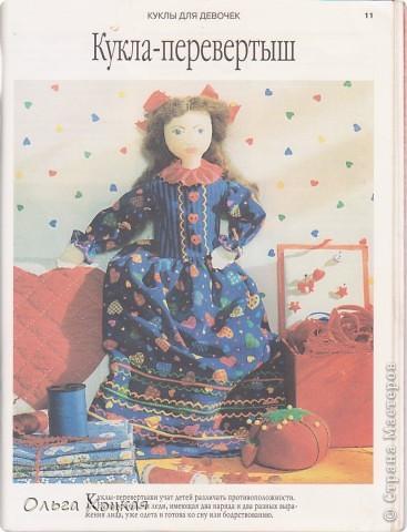 Вот и я пошила свою первую куколку для дочурки.  Назвали ее Даша.Это куколка-перевертыш. У нее два платья. В одном она спит, в другом хозяйничает.   фото 8