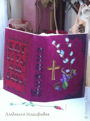 Библия и закладка