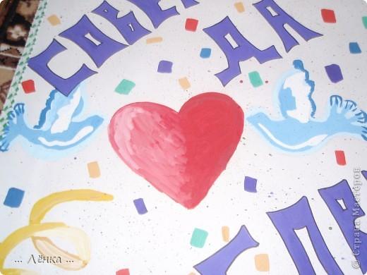 Совет да любовь! фото 4