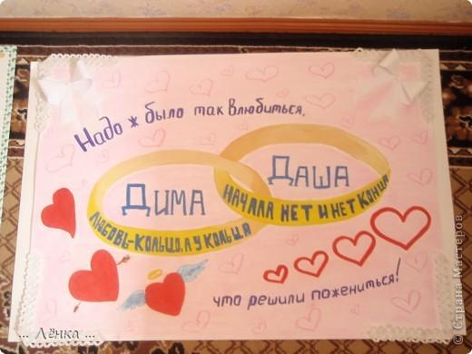 Стенгазета плакат Свадьба Квиллинг Плетение Рисование и живопись Мои плакаты на свадьбу Бумага Гуашь Картон Клей