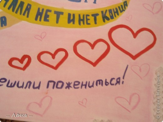 Совет да любовь! фото 7