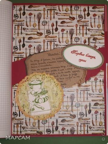 И снова всем привет, доброго времени суток! Выставляю на ваш суд новую кулинарную книгу, сделанную из  общей тетради в твердой обложке. В этот раз книга получилась большого формата А3. Книгу делала на заказ. Итак, обложка. фото 13