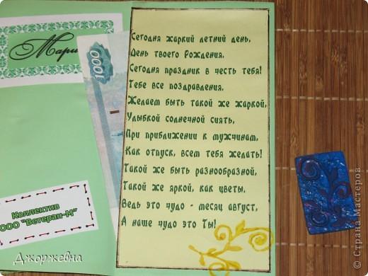 Чудная открытка. Спасибо за идею: Серова Татьяна г.Иваново http://stranamasterov.ru/node/170115?c=favorite_311 фото 8