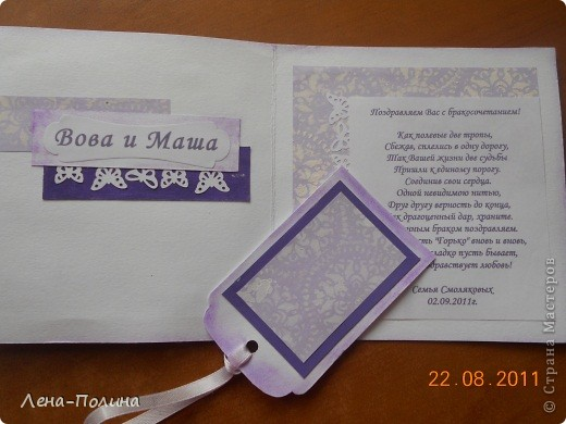 Впереди сентябрь и у нас сразу две свадьбы, но очень далеко территориально. Коробочка поедет в Башкирию, а открытка в Новосибирскую область. Решила опробывать скрапбукинг, результат понравился, а процесс еще больше.  фото 8