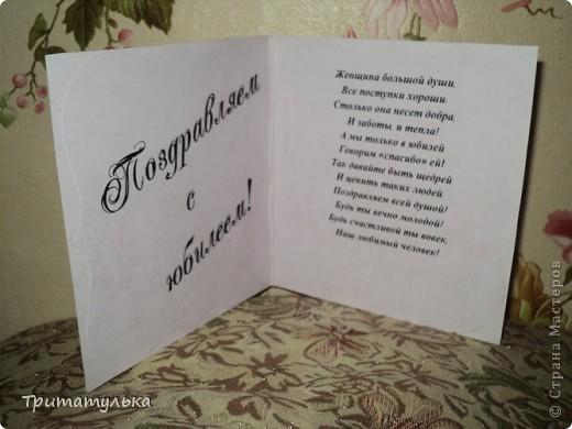 открытка на юбилей фото 2