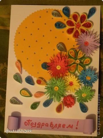 Это моя первая открытка. фото 2