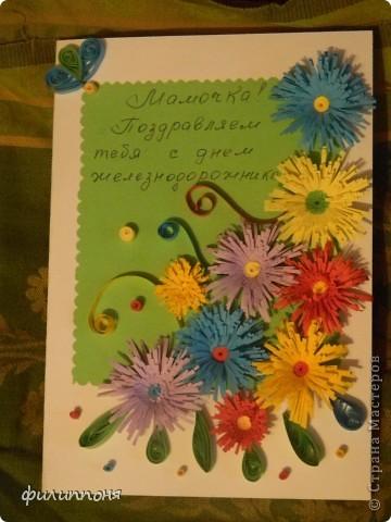 Это моя первая открытка. фото 1