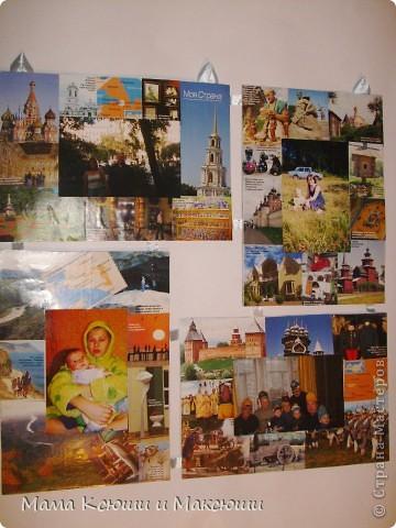 """""""Что для меня Родина?""""- тема проекта, который задали моему сыну Максиму в школе. Родина - это не только страна, в которой мы живем, но и семья. Мы решили сделать фоторамочки в технике коллаж. Пример изготовления рамочки http://stranamasterov.ru/node/146987  фото 1"""