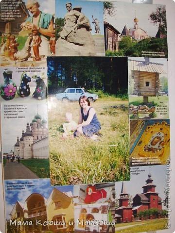 """""""Что для меня Родина?""""- тема проекта, который задали моему сыну Максиму в школе. Родина - это не только страна, в которой мы живем, но и семья. Мы решили сделать фоторамочки в технике коллаж. Пример изготовления рамочки http://stranamasterov.ru/node/146987  фото 3"""