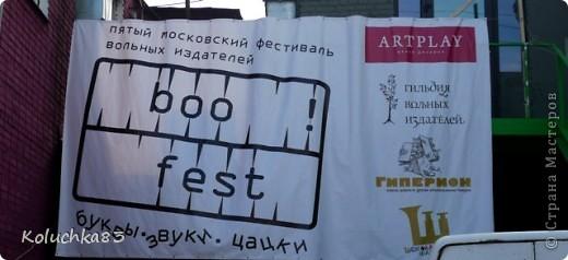 """Вот так я совершенно неожиданно и незапланированно отправилась на 5, но первый для меня, московский фестиваль под названием """"boo!fest"""" фото 1"""