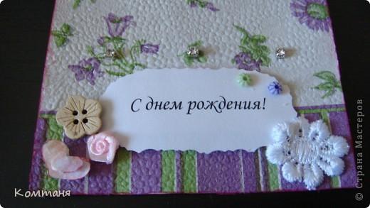 Открытки стойки на день рождения фото 7