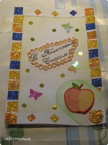 А вот и моя открытка! Яблочко объёмное.