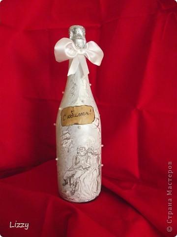 Бутылка на годовщину фото 1