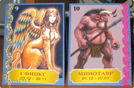 Вот такие АТСки... 3Д-мифологические герои, тесьма, присланная вами в подарок. АТСки сделаны книжечкой раскладушкой, могут в таком положении стоять на столе. Внутри описание знака. На задней стороне - все как полагается для АТС.  Имеются кредиторы: МаЮрКа, taivis, Minenko.Galina  Имеются приглашенные: Россиянка, Vitulichka, ШМыГа.  № 1 - Кентавр - мне № 2 - Гарпия - племяннице Элизабет № 3 - Пегас - Ирина_Морозова фото 4