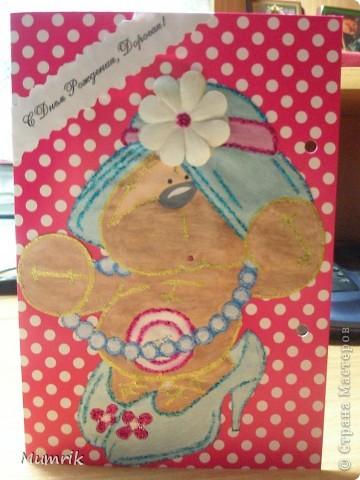 Решила сестренке младшей сделать на День Рождения открыточку. Начала я работу с поисков в инете подходящего медведя. Когда нашла, распечатала и перевела. Т.к. принтер у меня ч/б пришлось все раскрашивать красками (гуашь  и акварель). Потом обвела контуры гелем с блестками для детского творчества и сделала объемный цветочек на шляпе у медведя. А дальше все просто. Картонку с горошком формата А4 сложида пополам, приклеила двусторонним скотчем нарисованного медведя и табличку.  Для создания таблички пришлось установить в ворде красивые шрифты, а потом все вырезать специальными ножницами нужных размеров. фото 2