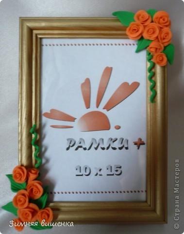 Доброго всем времени суток! Подружка была приглашена  на свадьбу и попросила сделать фоторамку в подарок молодоженам! Фоторамка теперь живет в Луганске. фото 2